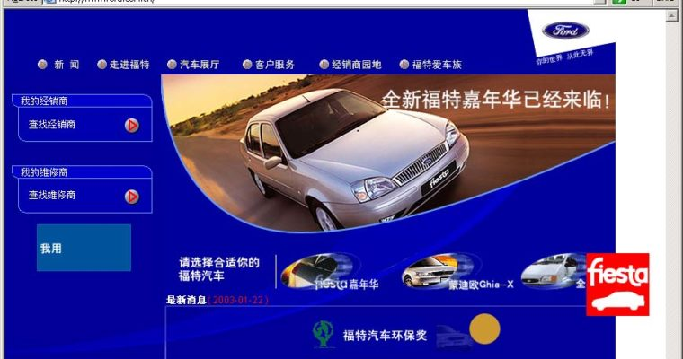 Ford China Website