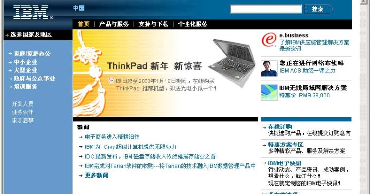 IBM China Website CMS
