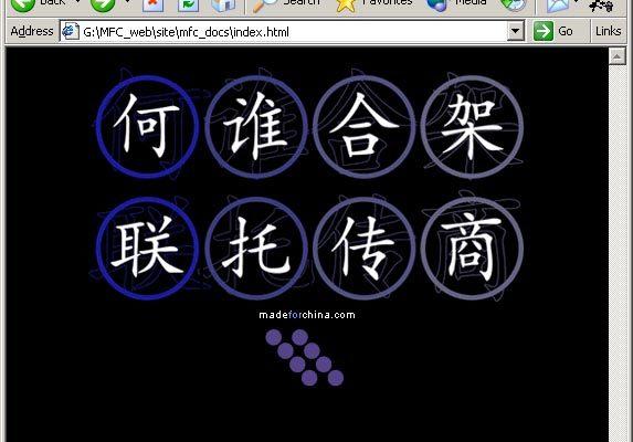 MadeforChina.com